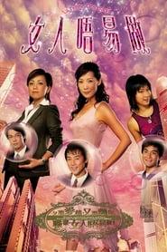 La Femme Desperado (2006)