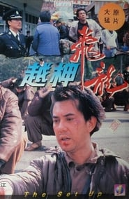 image for movie The Set Up (1990)