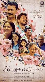 Sillu Karupatti (2019)