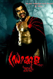 image for movie Dracula 2012 (2013)
