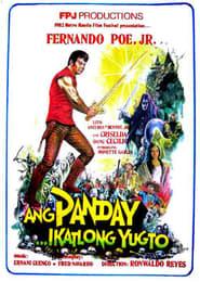Ang Panday... Ikatlong Yugto (1982)