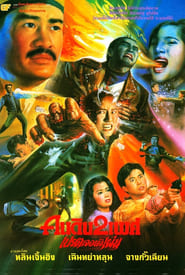 Image for movie Wizard's Curse (1992)