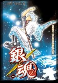 Gintama: Temporada 1