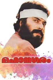 image for movie Mahanagaram (1992)