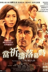 The Crimes That Bind (2018)