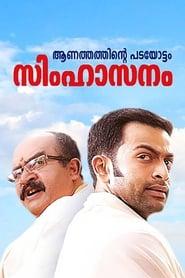 image for movie Simhasanam (2012)