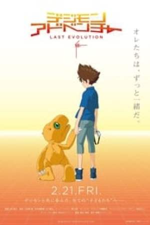 Digimon Adventure Last Evolution Kizuna