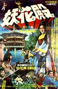 Hero's Blood (1969)