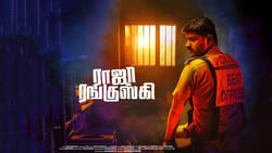 Watch and Download Full Movie Iruttu Araiyil Murattu Kuthu (2018)