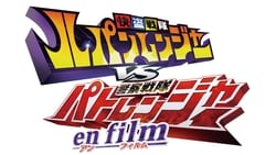 Kaitou Sentai Lupinranger VS Keisatsu Sentai Patranger en film (2018)
