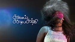 Streaming Full Movie Sughamaai Subbulakshmi (2018)