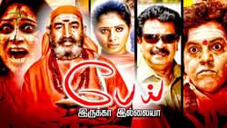 Streaming Movie Tepantar (2018) Online