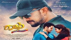 Streaming Movie Raju Kannada Medium (2018)