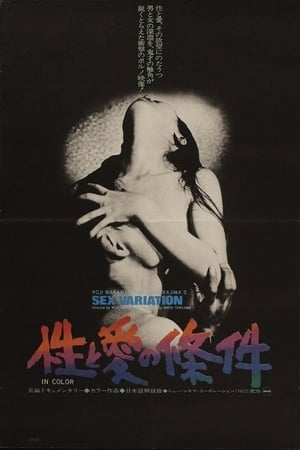 Poster Movie Sex Variation 1972