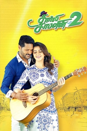 Streaming Movie Charlie Chaplin 2 (2019)