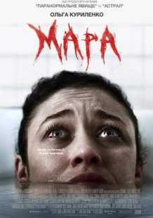 Watch Full Movie Online Mara (2018)