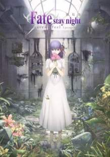 Watch Full Movie Fate/stay night: Heaven's Feel I. presage flower (2017)