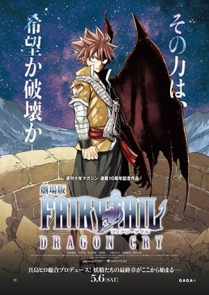 Poster Movie Fairy Tail Movie 2: Dragon Cry 2017