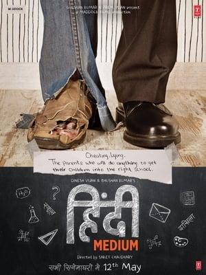 Poster Movie Hindi Medium 2017