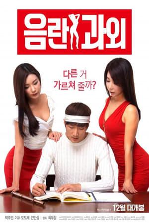 Poster Movie Erotic Tutoring 2016