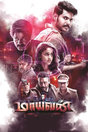 Poster Movie Mayavan 2017
