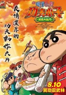 Watch and Download Full Movie Crayon Shin-chan: Burst Serving! Kung Fu Boys ~Ramen Rebellion~ (2018)