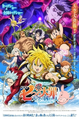 Watch and Download Full Movie The Seven Deadly Sins: Prisoners of the Sky (2018)
