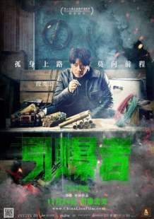 Streaming Full Movie Explosion (Yin Bao Zhe) (2017)