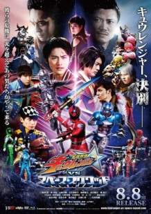 Watch and Download Full Movie Uchu Sentai Kyuranger vs. Space Squad (2018)