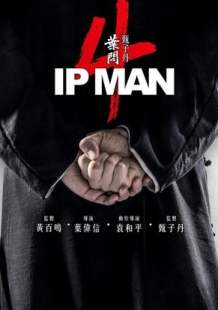 Streaming Full Movie Ip Man 4 (2018)