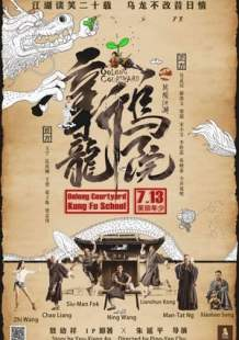 Download and Watch Movie Oolong Courtyard: Kung Fu School (2018)