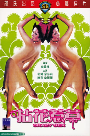 Poster Movie Crazy Sex 1976