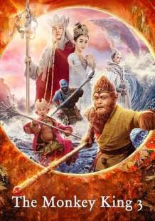 Watch Full Movie Online The Monkey King 3: Kingdom of Women (2018)