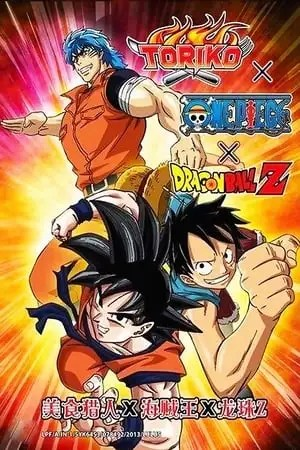 Image Dream 9 Toriko & One Piece & Dragon Ball Z Super Collaboration Special!!