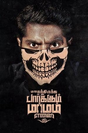 Poster Movie Marainthirunthu Paarkum Marmam Enna 2018
