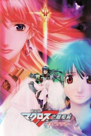 Macross Frontier: The Wings of Goodbye