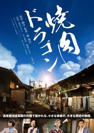 Poster Movie Yakiniku Dragon 2018