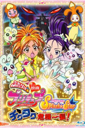 Image Pretty Cure Splash☆Star Tic-Tac Crisis Hanging by a Thin Thread!