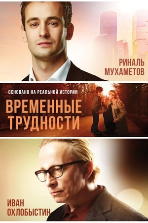Poster Movie Temporary Difficulties 2018