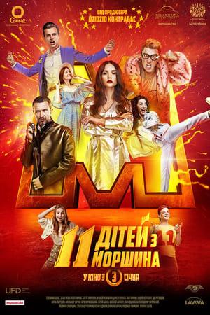 Poster Movie 11 дітей з Моршина 2019