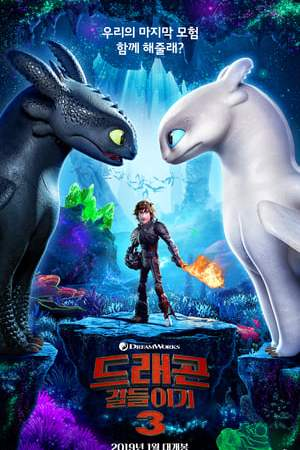 Image How to Train Your Dragon: The Hidden World