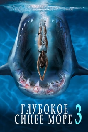 poster Deep Blue Sea 3