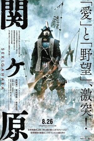 Poster Movie Sekigahara 2017