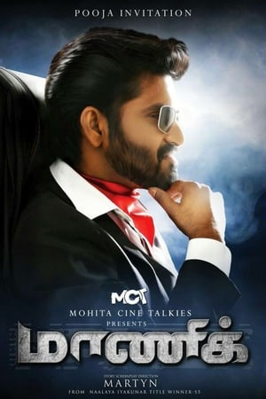 Poster Movie Maaniik 2019