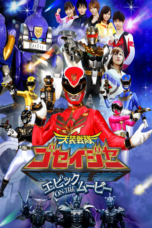 Image Tensou Sentai Goseiger: Epic on The Movie