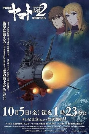 Space Battleship Yamato 2202: Warriors of Love