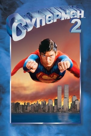poster Superman II