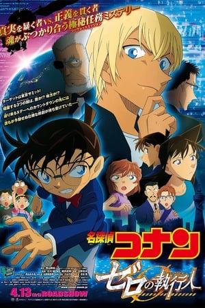 Poster Movie Detective Conan: Zero the Enforcer 2018