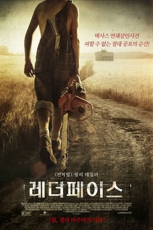 poster Leatherface