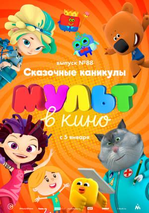 Poster Movie МУЛЬТ в кино. Выпуск №88. Сказочные каникулы! 2019